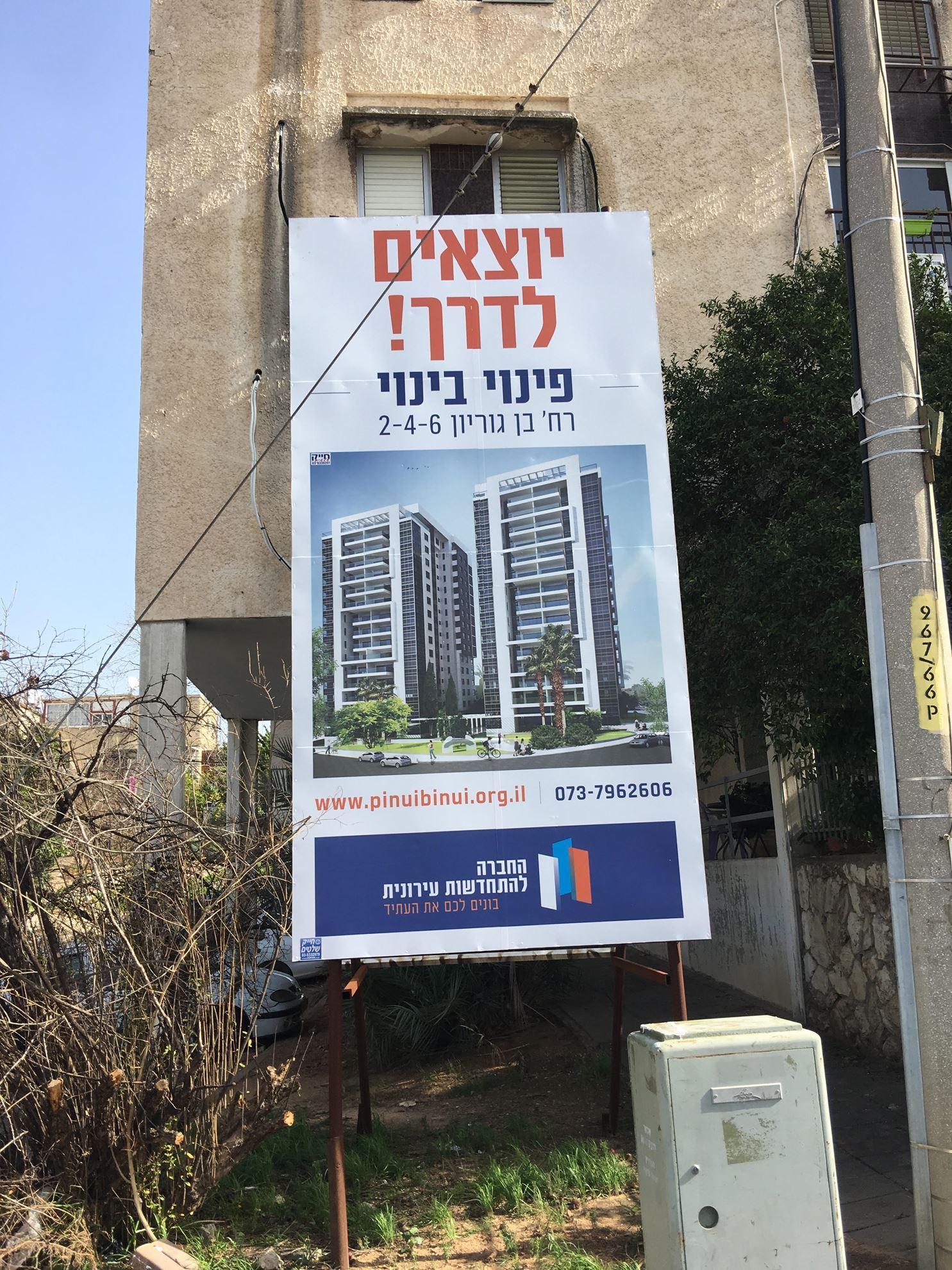 תמונה של למכירה דירה 5 חד' בבן גוריון גבעת שמואל