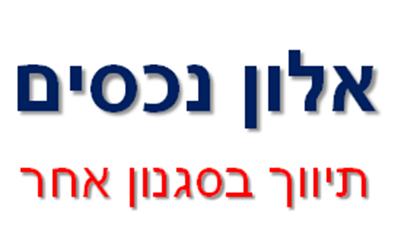 אלון משה